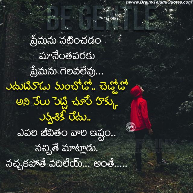 nice words about life in telugu, telugu messages about life, society messages quotes in telugu