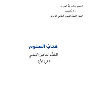 كتب معدلة  للصف السادس الأساسي 2020 : مادة علوم وعربي #سوريا