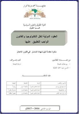 مذكرة ماستر: العقود الدولية لنقل التكنولوجيا والقانون الواجب التطبيق عليها PDF