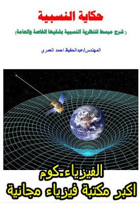 تحميل كتاب حكاية النسبية pdf برابط مباشر