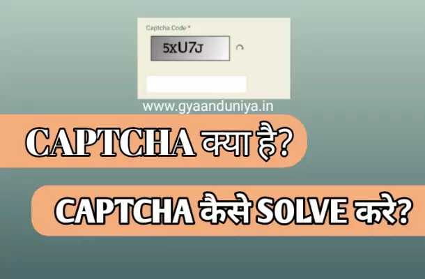 Captcha kya hai, CAPTCHA Meaning in Hindi, CAPTCHA Solve करे?