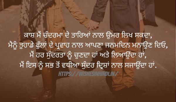 Happy Birthday Wishes In Punjabi For Husband
