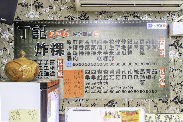 MG 1233 - 丁記炸粿蚵嗲,古早味炸粿種類超豐富,內用還有豬血湯可以無限喝到飽!