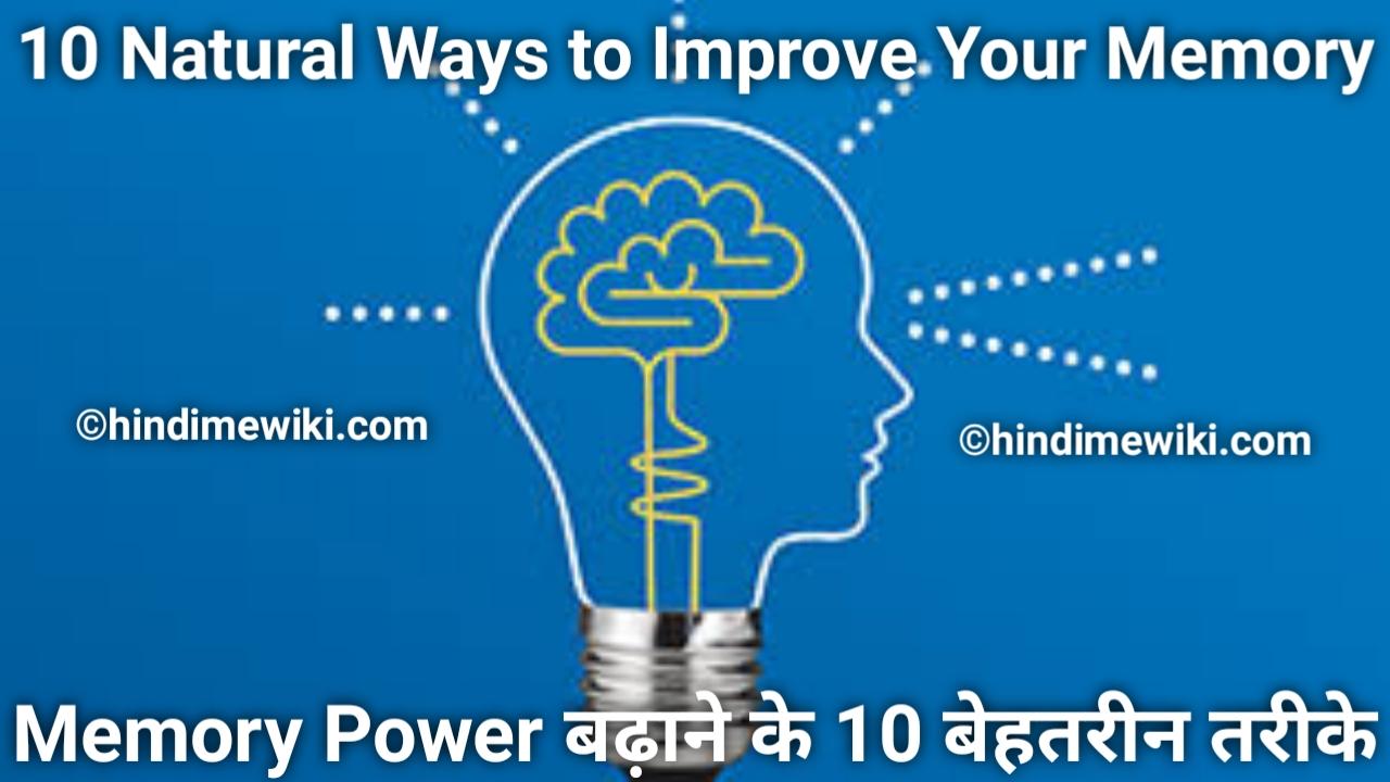 Memory Power बढ़ाने के 10 बेहतरीन तरीके