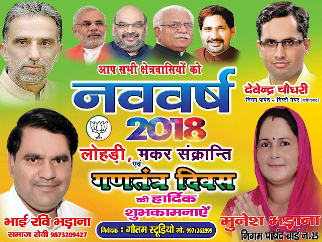 Congrats Munish Bhadana- New Year's congratulations to all Ward 25 villagers on behalf of Ravi Bhadana
