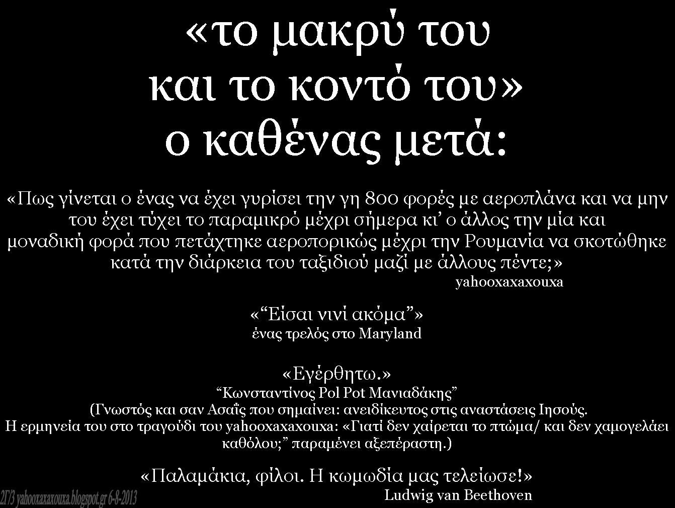 ΓΙΑΝΝΟΣ ΚΡΑΝΙΔΙΩΤΗΣ