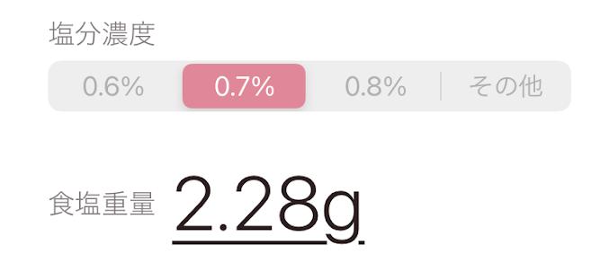 oishioで塩分濃度を0.7%に変更