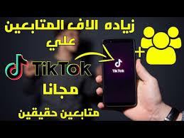 زيادة متابعين تيك توك, طريقة زيادة متابعين tik tok, زيادة مشتركين تيك توك, تطبيق تيك توك,
