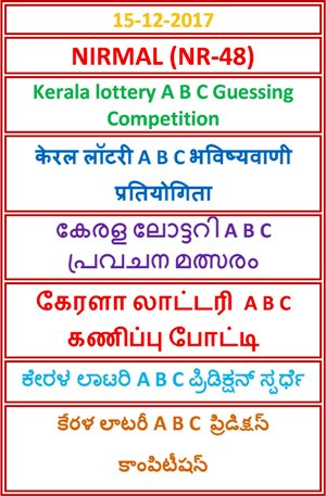 NIRMAL NR-48 A B C Guessing Competition on 15-Dec-2017
