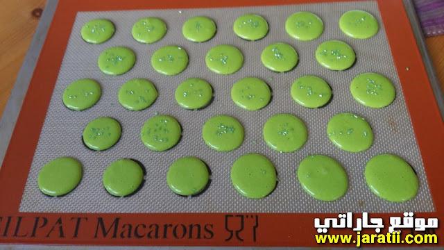 حلوى الماكارون بالفستق