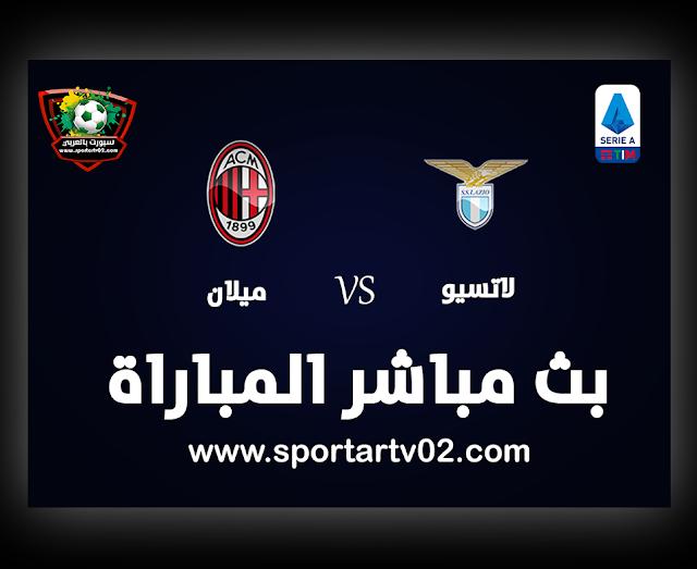 مشاهدة مباراة لاتسيو وميلان اليوم 2020/7/4 في الدوري الايطالي