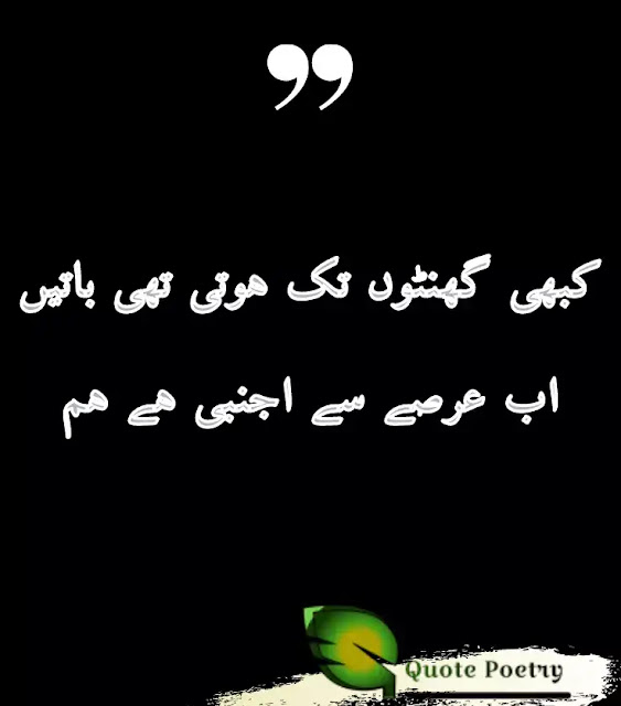 Sad Quotes About Love In Urotes In Urdu About Love