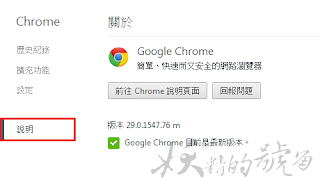 1 2 - Google Chrome更新啦,最新功能報你知!