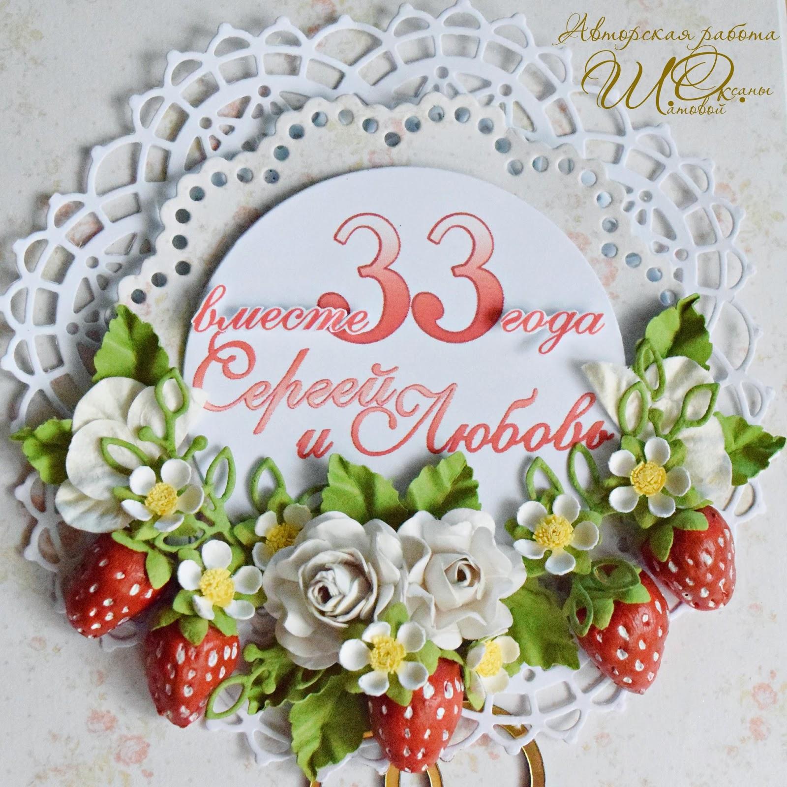 Для, 33 года свадьба поздравления открытки