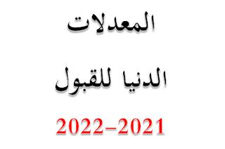 المعدلات الدنيا النهائية بعنوان السنة الجامعية 2021 – 2022
