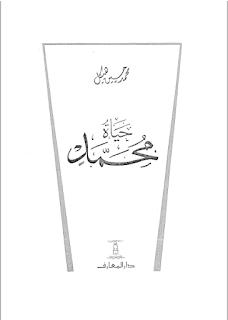 حياة محمد لمحمد حسين هيكل35