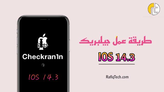 كيفية عمل جيلبريك Jailbreak iOS 14.3