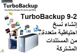 TurboBackup 9-2 إنشاء نسخ احتياطية متعددة من المستندات المشتركة