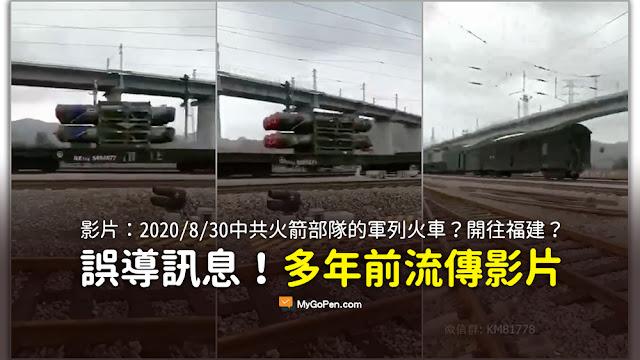 2020/8/30 中共火箭部隊的軍列火車 滿載短中程導彈開往福建 不偽裝 就是給美國和台灣看的 影片 謠言