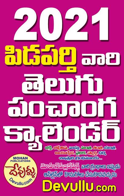 Telugu calendar 2021 pidaparthi  | Pidapati telugu calendar  | pidapati telugu calendar 2021 | పిడపర్తి తెలుగు క్యాలెండర్ 2021