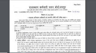 RSMSSB: राजस्थान में 629 पदों को भरने के लिए नोटिफिकेशन जारी