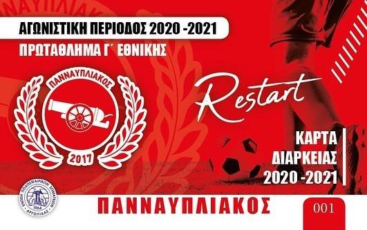 Πανναυπλιακός: Σε κυκλοφορία τα εισιτήρια διαρκείας της σεζόν 2020-2021