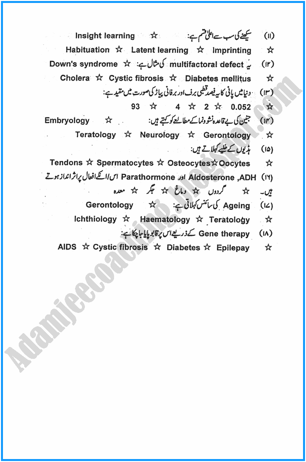 xii-zoology-urdu-past-year-paper-2015