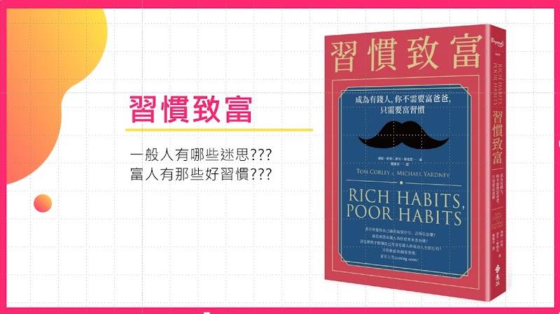 《習慣致富》光一個閱讀好習慣,就可以帶來財富