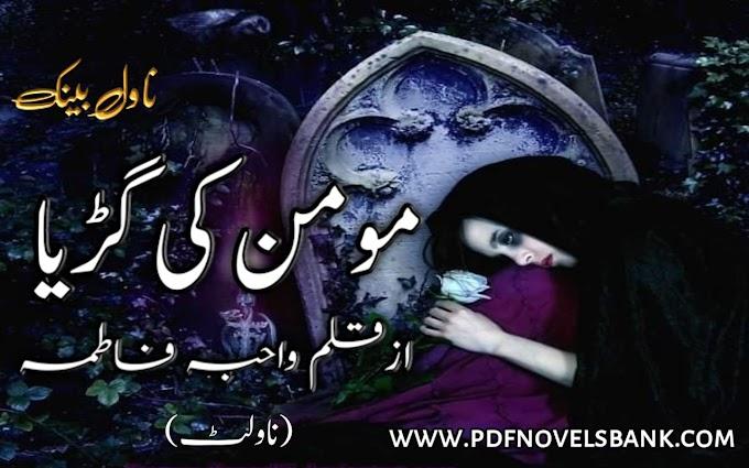Momin Ki Gurya by Wahiba Fatima Novelette Complete Pdf Download