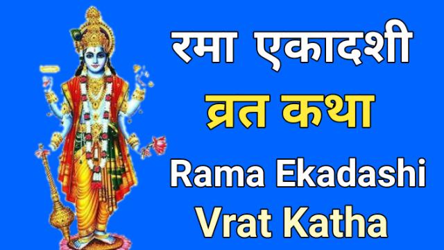 Rama ekadashi vrat katha, Ekadashi vrat katha 2018,