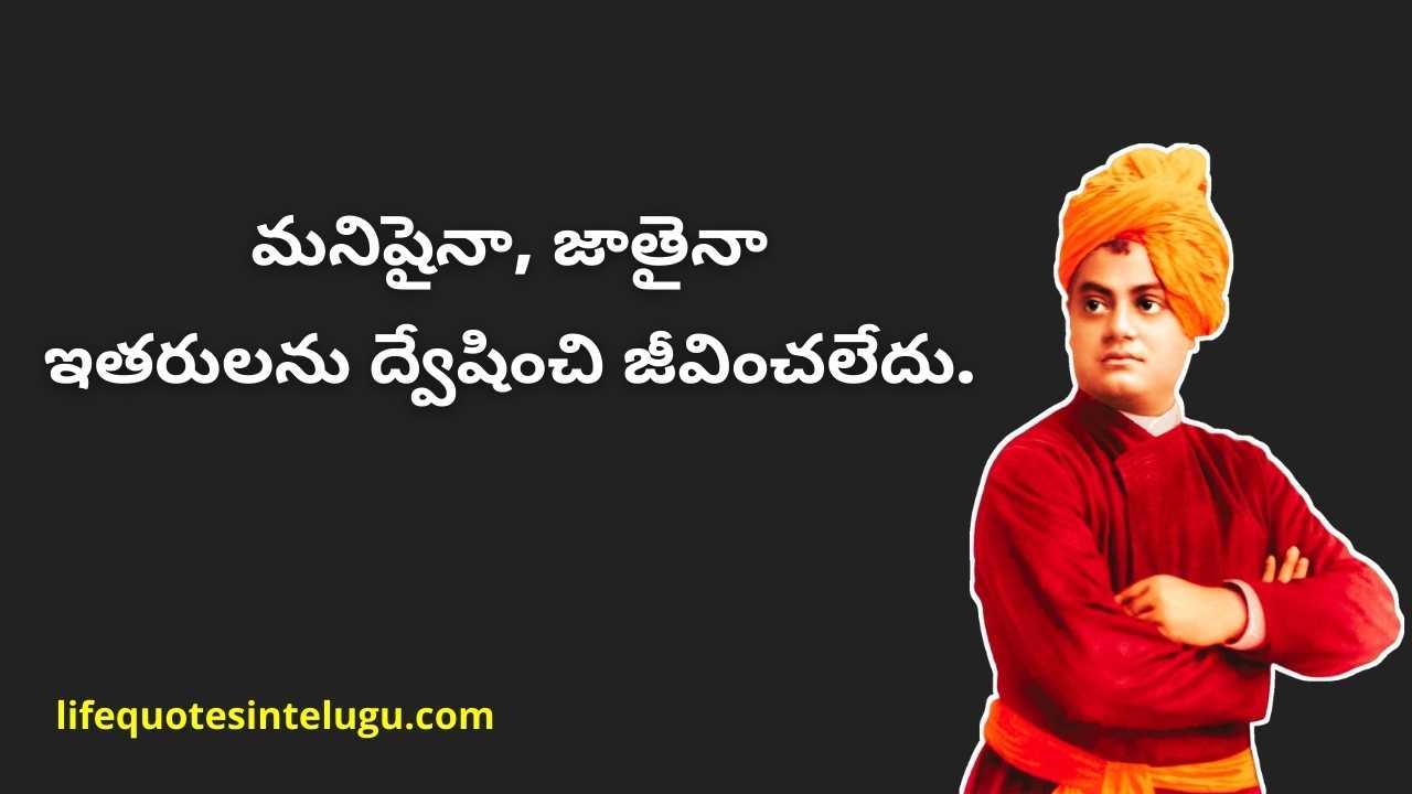 Swami Vivekananda Quotes in Telugu