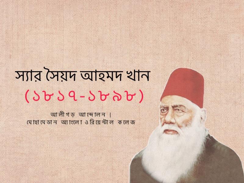স্যার সৈয়দ আহমদ খান | আলীগড় আন্দোলন