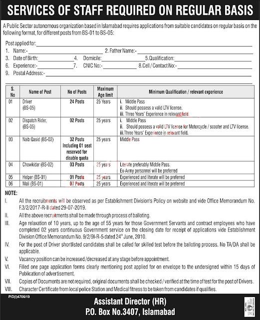 Pakistan Atomic Energy Jobs 2020 Apply Free
