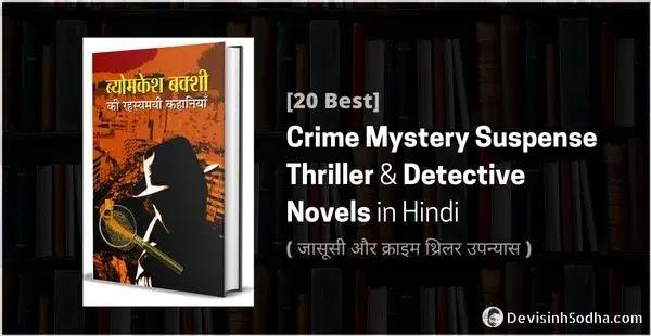 best crime mystery suspense thriller detective novels in hindi