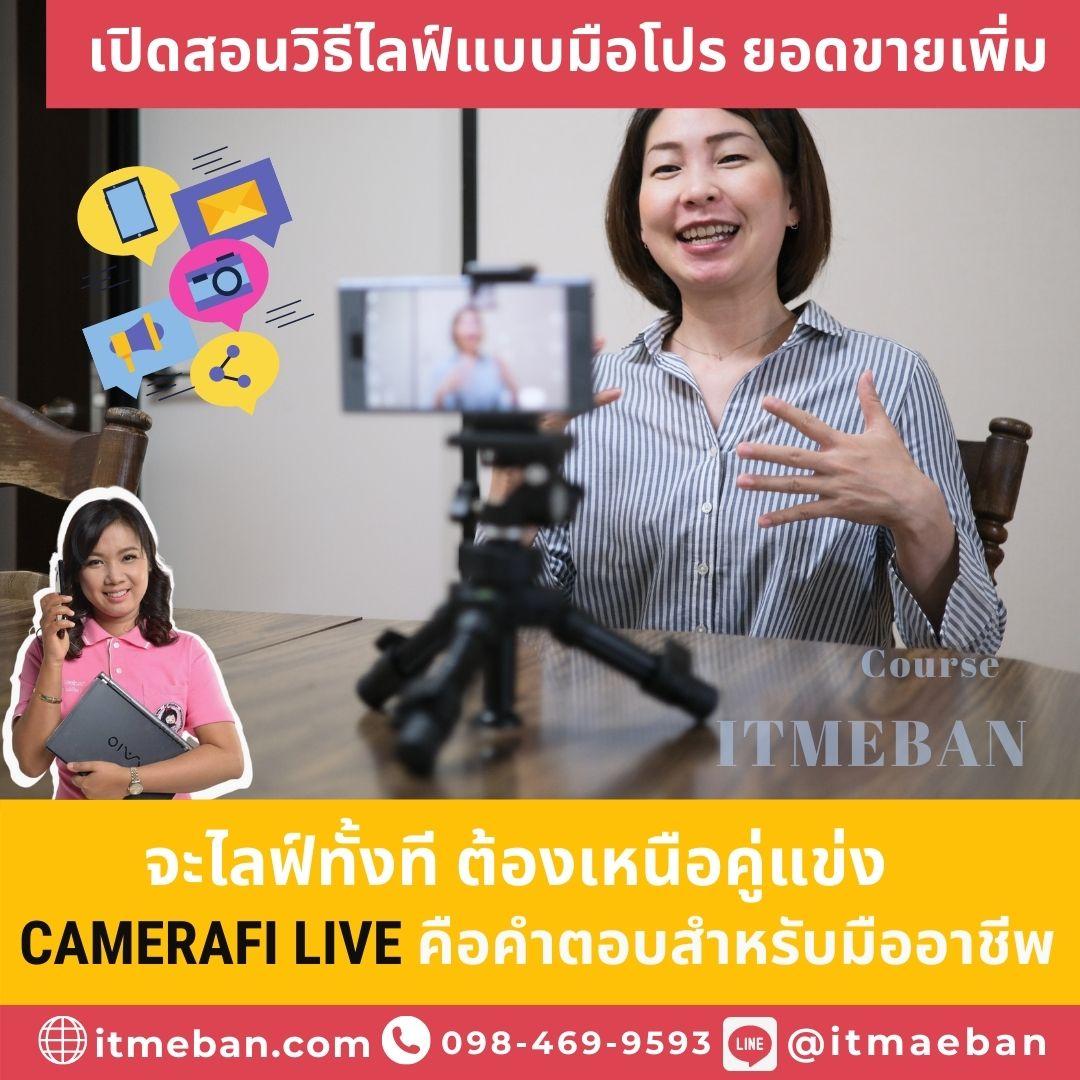 เปิดสอน วิธีไลฟ์สดขายของ ด้วยมือถือยอดเปรี้ยงด้วย CameraFi Live คอร์สสอนสด Private Class สอนตัวต่อตัวจ้า