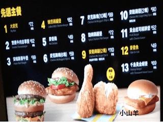 麥當勞菜單2020