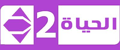 AlHayat 2