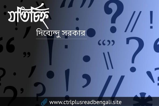 যতিচিহ্ন | Bengali short poetry