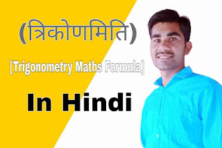 त्रिकोणमिति मैथ्स फॉर्मूला हिंदी (Trigonometry Maths Formula In Hindi