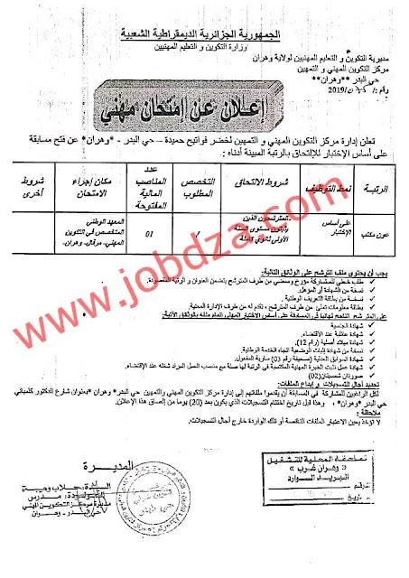 إعلان توظيف في مركز التكوين المهني بولاية وهران