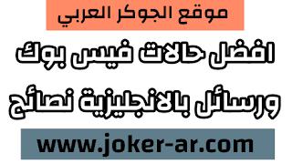 اجمل حالات فيس بوك بالانجليزية 2021 , نصائح قيمة ومفيدة, نصائح SMS للاصدقاء - الجوكر العربي