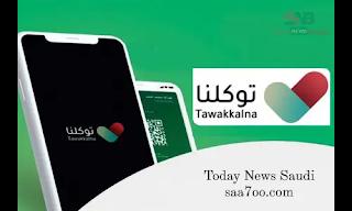 Tawakkalna, Saudi News Bangla