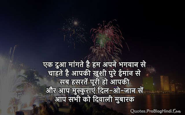 diwali quotes in hindi with pictures