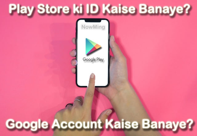 Play Store ki ID Kaise Banaye
