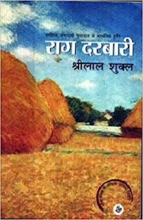raag darbari shrilal shukla,best hindi novels, hindi upnyas list