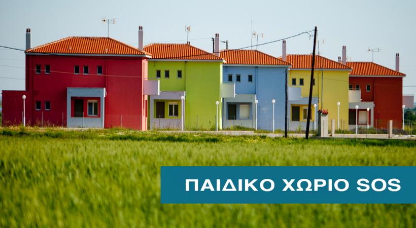 Π. Μιχαηλίδης: Να δοθεί στο Παιδικό Χωριό SOS Θράκης μέρος των 16.500 € από την επιχορήγηση στον Σύλλογο Εργαζομένων Δήμου Αλεξανδρούπολης