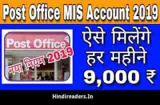[POMIS] पोस्ट ऑफिस मासिक आय योजना 2019 - ऑनलाइन आवेदन व ब्याज दर