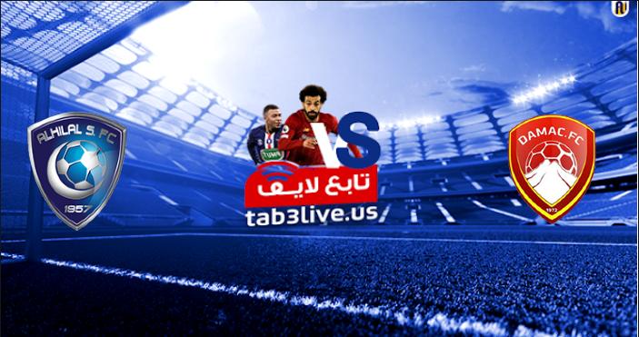 نتيجة مباراة الهلال وضمك اليوم 2021/02/14 الدوري السعودي