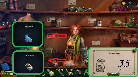 в лавке Номианны покупаем селитру в игре затерянные земли 5