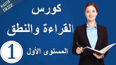 اتقن اللغة الانجليزية مع Master English